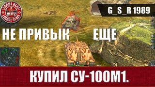 WoT Blitz - Купил СУ 100М1 - World of Tanks Blitz (WoTB)
