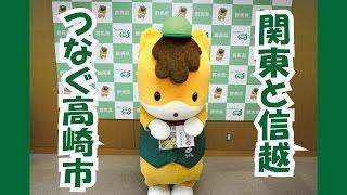 ぐんまちゃんが紹介する「上毛かるた」動画  ~「か」関東と信越つなぐ 高崎市~