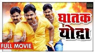 घातक योद्धा Ghatak Yodha | Pawan Singh | New Bhojpuri Full Movies 2018
