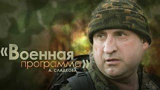"""""""Военная программа"""" А.Сладкова. Служба пограничников"""