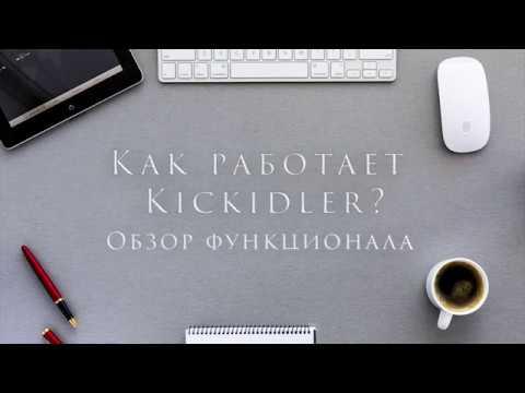 Видеообзор Kickidler