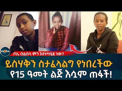 Ethiopia | ይስሃቅን ስታፈላልግ የነበረችው የ15 ዓመት ልጅ እሷም ጠፋች! ቦሌ ቡልቡላ ምን እየተካሄደ ነው?