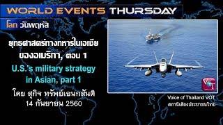 (14 ก.ย. 60) ตอน 1/7, ยุทธศาสตร์ทางทหารในเอเซียของอเมริกา (U.S.'s strategy in Asian), สุกิจ, VOT