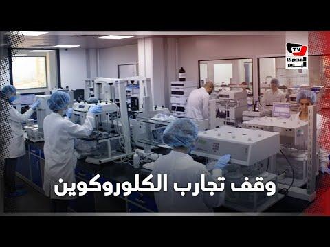 لماذا حذرت «الصحة العالمية» من عقار «كلوروكوين» في علاج كورونا رغم استخدامه منذ 70 عامًا؟