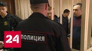 Начался суд над полицейскими по делу о перестрелке в Москве