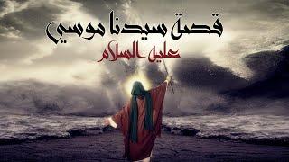 Kalem Allah Movie I حصرياً فيلم سيدنا موسي عليه السلام - كليم الله تحميل MP3