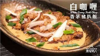 白咖喱香茅豬扒飯 - 納粹女權 White Curry Pork Chop with Rice - Feminazis