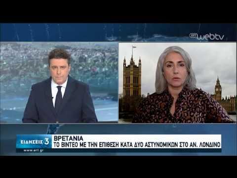 Βρετανία: Βίντεο με την επίθεση κατά δυο αστυνομικών στο Αν. Λονδίνο | 11/06/2020 | ΕΡΤ