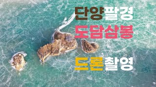 단양8경 여행지 도담삼봉 드론촬영 fpv