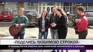 В Нижнем Тагиле отметили День Славянской письменности (Тагил-ТВ)