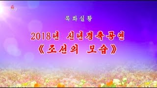 Moranbong Band Concert  - A New Year Performance 《Appearance in Korea》