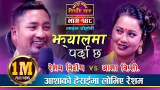 आशालाई रेशमले पगाले पछि | Resham Nirdosh VS Asha BC | Jhyalma Parda Chha झ्यालमा पर्दा छ | Ep. 148