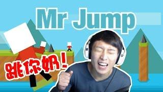 跳你奶!玩到想跳樓的跳躍遊戲:Mr Jump (手機Game系列)