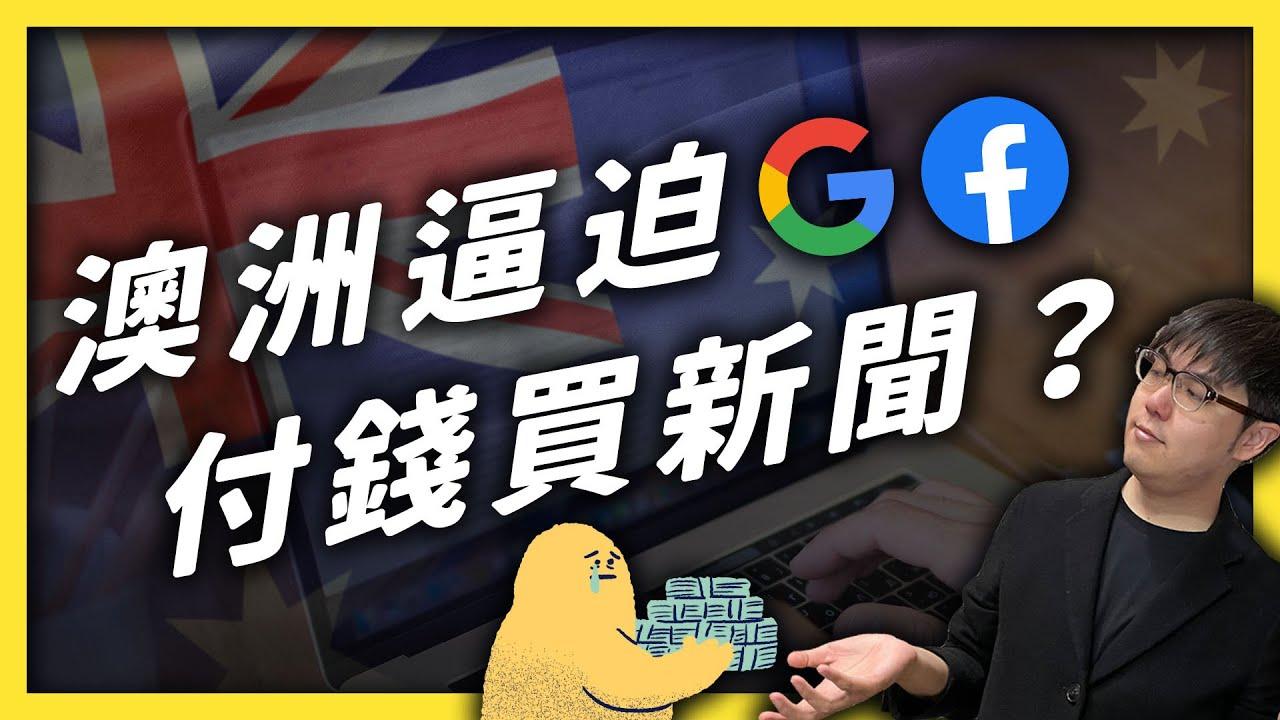 網路平台該付錢給媒體嗎?為何臉書封鎖澳媒,Google卻選擇妥協?轟動全球的「新聞內容付費戰」!|志祺七七