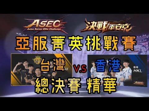 ASEC亞服菁英挑戰賽 冠亞賽 精華