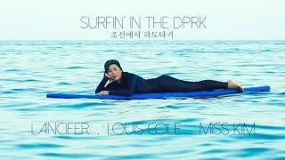 1st Music video from North Korea - Surfin