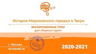 Вебинар: История Морозовского городка в Твери