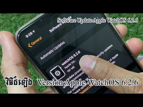 វិធីដំឡើង Version Apple Watch 6.2.6 - Software Update WatchOS 6.2.6 Apple Watch