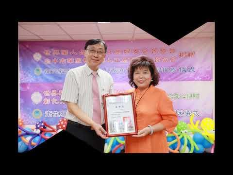 世界華人工商婦女企管協會捐贈設備儀式
