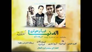تحميل اغاني مهرجان الدنيا فيها وحوش غناء محمود الصغير أبوالشوق كريم أستريو MP3