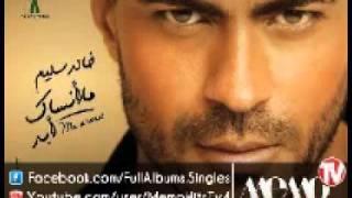 اغاني حصرية خالد سليم - ماأنساك أبد | النسخة الاصلية | 2012 تحميل MP3