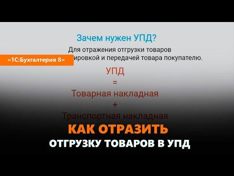 """Как отразить отгрузку товаров в УПД в """"1С"""""""