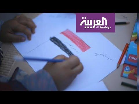 العرب اليوم - شاهد: مرسم لتظاهرات الأطفال يروي حكايات ساحة التحرير