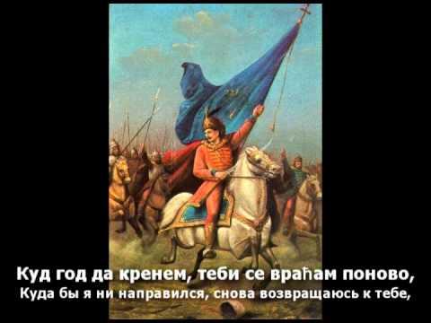 Косово Видовдан (руский хор)