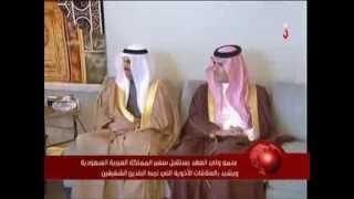 preview picture of video 'سمو ولي العهد يستقبل السفير السعودي بمناسبة تعيينه'