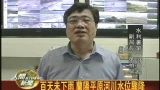 20110913百天未下雨蘭陽平原河川水位驟降