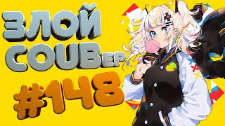 ЗЛОЙ BEST COUB Forever #148 | anime amv / gif / mycoubs / аниме / mega coub coub