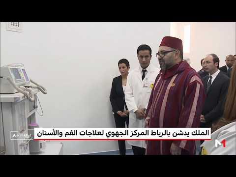 العرب اليوم - شاهد: العاهل المغربي يفتتح المركز الجهوي لعلاجات الفم والأسنان