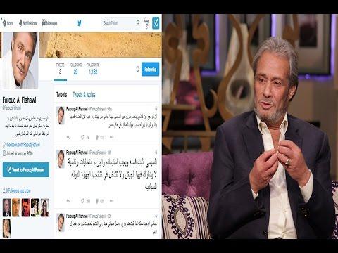 فاروق الفيشاوي: هذا حقيقة حسابي على Twitter