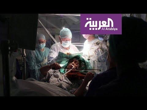 العرب اليوم - شاهد: معلومات عن المرأة التي عزفت الكمان تحت الجراحة