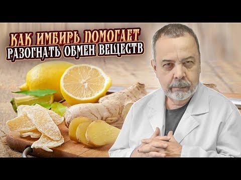 , title : 'Доктор Ковальков про имбирь'