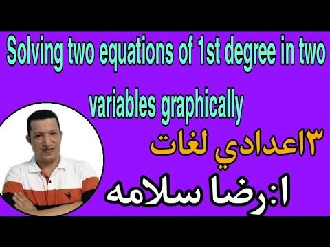 talb online طالب اون لاين Solving two equations of 1st degree in two variables graphically  رضا سلامه