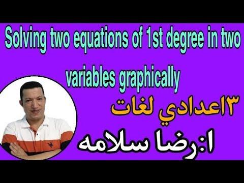 Solving two equations of 1st degree in two variables graphically  | رضا سلامه | الرياضيات الصف الثالث الاعدادى الترم الثانى | طالب اون لاين