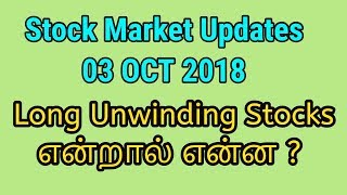 what is Long Unwinding Stock | Stock Market Updates | Tamil Share | Oct 3rd 2018