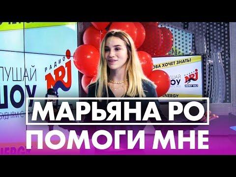 Марьяна Ро - Помоги мне (live @ Радио ENERGY)
