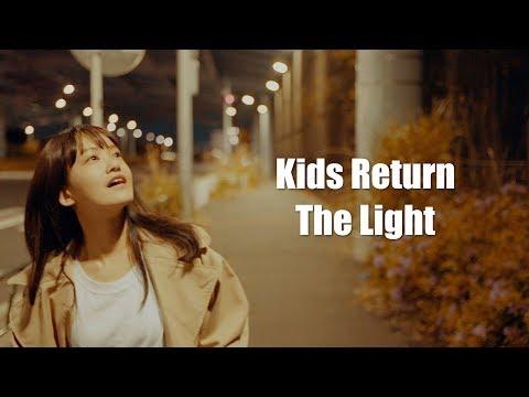 Kids Return【The Light】MusicVideo