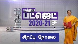 நிபுணர்களுடன் பட்ஜெட் குறித்து சிறப்பு விவாதம் | மத்திய பட்ஜெட் 2020-21 | BUDGET 2020-21 Live