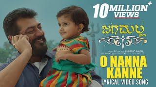 O Nanna Kanne Song with Lyrics | Jaga Malla Kannada Movie | Ajith Kumar, Nayanthara | D.Imman | Siva