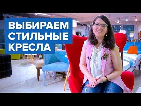 Дизайн интерьера. Подбор мебели: Выбираем кресло. Как выбрать кресло под интерьер?