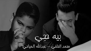 محمد الحلفي وشبل الفرقدين عبد الله المياحي (بية حجي) - (حصريآ )   2018