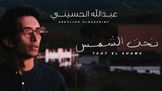 Abdullah Alhussainy - Taht El Shams | عبد الله الحسيني - تحت الشمس (Official Music Video) تحميل MP3