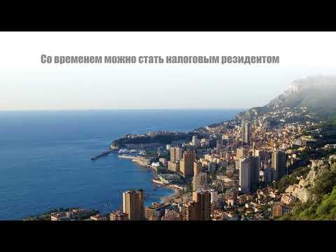 Где проще всего получить вид на жительство: Монако