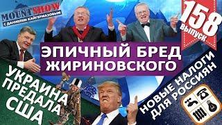 Шумеры кинули США / Эпичный бред Жириновского / Ельцин пытался сбежать в посольство США. MS#158