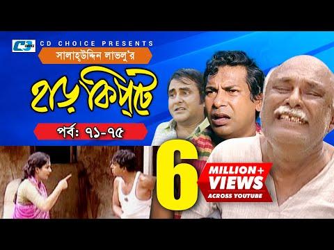 harkipte episode 71 75 bangla comedy natok mosharaf karim ch
