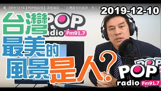 2019-12-10【pop撞新聞】黃暐瀚談:「台灣最美的風景,是人?」