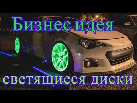 Бизнес на покраске дисков автомобиля светящейся краской